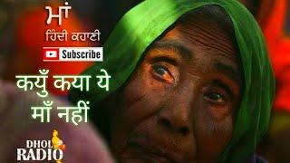Saas , ko Maa Kiyu Nhi Manti Bahuye    Sad Story    हिंदी