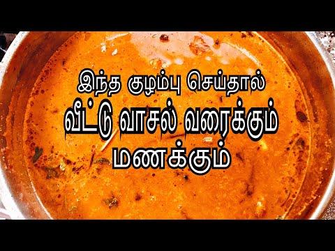Eral Puli Kuzhmabu in Tamil | Spicy and Tasty Prawn Curry in Tamil | Prawn Curry Recipe