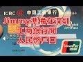 Jimmy準備在深圳工商銀行開人民幣戶口