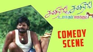 Download Unakkum Enakkum | Tamil Movie | Comedy Scene | Jayam Ravi | Trisha | Prabhu | Santhanam Video