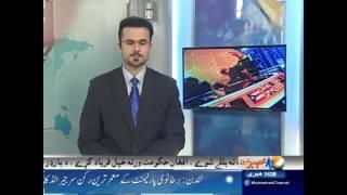 Khyber News Headlines 12:00 PM - 27 February 2017