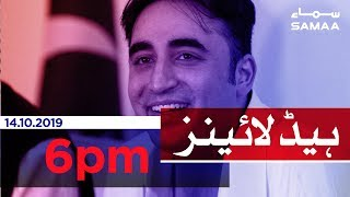 Samaa Headlines - 6PM - 14 October 2019