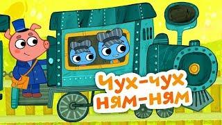 Мультики для детей - Котики, вперёд! - Чух-чух, Ням-ням - Серия 46 - Мультики про паровозики