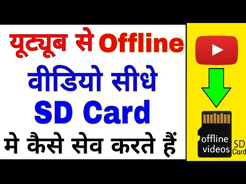 How to save youtube offline video direct to your SD card | find youtube offline video in sd memory