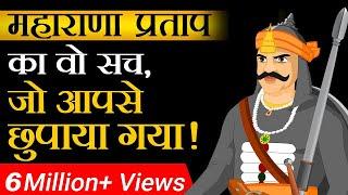 महाराणा प्रताप की इन बातों को आप नहीं जानते होंगे |Truth of Maharana Pratap