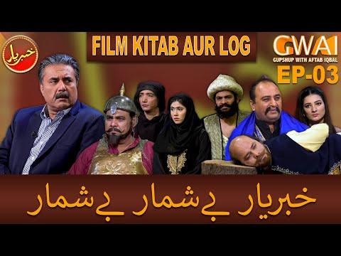 Khabaryar with Aftab Iqbal | Episode 3 | 25 January 2020 | GWAI