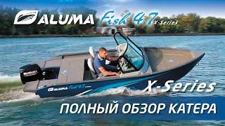 Обзор катера для рыбалки и отдыха Aluma Fish 4.7 X-series