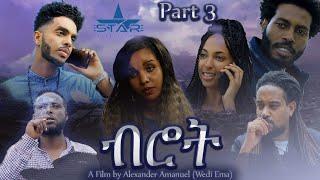 Star Entertainment New Eritrean Series 2019 - Brot Part 3 ብሮት 3ይ ክፋል By Alexander Amanuel (Wedi Ema)