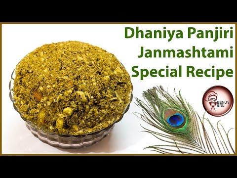 Dhaniya Panjiri Recipe | Janmashtami Special
