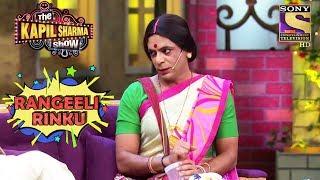 Flirty Rinku Bhabhi | Rangeeli Rinku Bhabhi | The Kapil Sharma Show