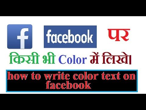 How to write Color Text On Facebook 2018 | Change The Color of Your Words on Facebook