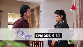 Neela Pabalu - Episode 414   12 December 2019   Sirasa TV