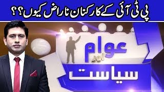 PTI workers protest outside Bani Gala | Awam or Siyasat  | 20 June 2018 | 24 News HD