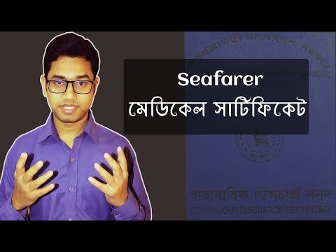 Where to get and endorse Medical fitness certificate in Bangladesh || Seafarer Medical certificate