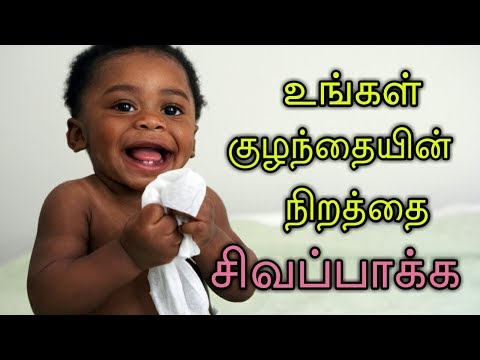 Skin Whitening for Baby in Tamil | Natural Home Remedy for baby | Get white skin