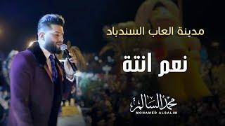 محمد السالم - نعم انتة (مدينة العاب السندباد) | 2018 | Mohamed Alsalim - Nam Enta