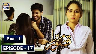 Mera Qasoor Episode 17 | Part 1 | 6th Nov 2019 | ARY Digital Drama