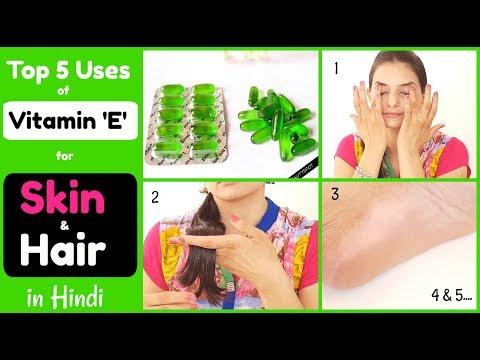 Top 5 Uses of Vitamin E Capsules for Skin & Hair Hindi | Vitamin E Benefits