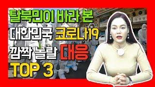 전세계가 놀랐다!! 북한에서 본 대한민국의 놀라운 의료시스템!