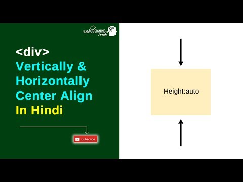 Div align vertical and horizontal with auto height in Hindi - Web Designing Trick