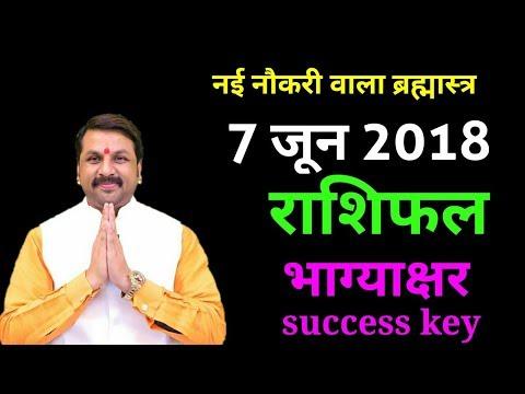7 June 2018 | नई नौकरी वाला ब्रह्मास्त्र  |Daily Rashifal |Success Key | Happy Birthday |