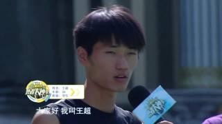 勇者大冲关 第二季 辣妹登高台不忘撒狗粮 161012