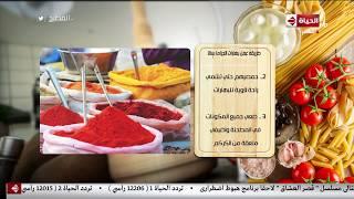 """المطبخ - طريقة عمل """" بهارات جراما سالا """" على طريقة الشيف أسماء مسلم"""