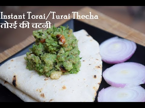 तुरई की चटनी   Ridge Gourd Chutney Recipe  Turai Chutney  Torai Chutney  Turai Thecha  Dodka Chutney