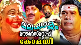 Superhit Malayalam Nonstop Comedy Scenes | Malayalam Comedy | Evergreen Malayalam Comedy Scenes