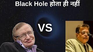 Black Hole होता ही नहीं | Indian Scientist ने prove किया