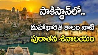 పాకిస్థాన్లో ప్రసిద్ధ శివాలయం | Biggest ancient Hindu temple in pakistan | Katasraj temple