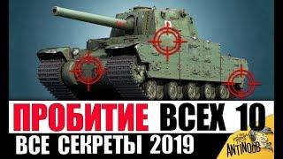 ГАЙД ПО ПРОБИТИЮ ВСЕХ ТЯЖЕЙ 10лвл 2019 в World Of Tanks