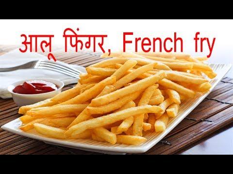 आलू फिंगर बनाने का तरीका   How to make chili potato, french fry.