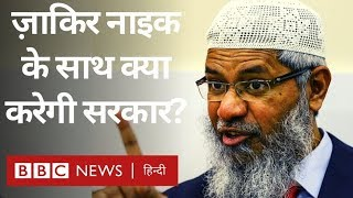 Zakir Naik ने Narendra Modi को लेकर क्या कहा कि Malaysia ने Ban लगा दिया? (BBC Hindi)