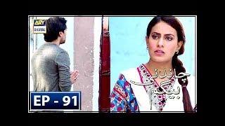 Chandni Begum Episode 91 - 22nd February 2018 - ARY Digital Drama