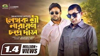 Bangla Natok | Lekhok Sri Narayon Chondro Dash | Chanchal Chowdhury, Nova, A.K.M Hassan, Humaira Him