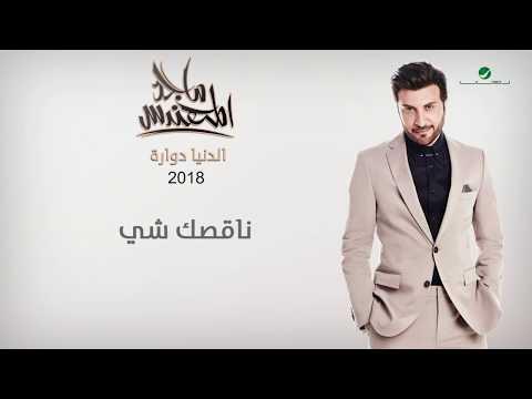 Xxx Mp4 Majid Al Muhandis Nagsk Shay ماجد المهندس ناقصك شي 3gp Sex