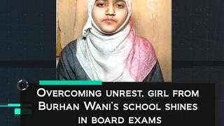 Overcoming unrest, girl from Burhan Wani's school shines in board exams - ANI #News