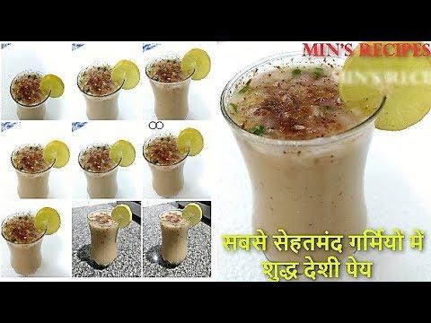 शुद्ध देशी पेय जो लू और गर्मी की कर देगा छुट्टी |  सेहतमंद भी स्वादिष्ट भी | देशी sattu ki lassi