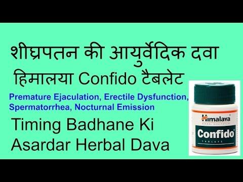 शीघ्रपतन की अयुर्वेदिक दवा | Himalya Confido benefits | Jald Discharge Hone Ki Herbal Dava Confido