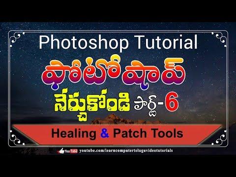 లెర్న్ ఫోటోషాప్ #6 || Healing brush, Patch Tools | Adobe Photoshop Tutorials In Telugu