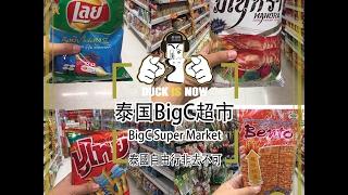 泰国Big-C 大超市 本地零食 BigC Super Market 泰国4款好吃零食 大哥豆 小老板海苔 Manora虾饼 bento鱿鱼片