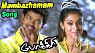 Pokkiri | Scenes | Mambazhamam Mambazham Video Song | Pokkiri Video songs | Vijay | Asin | Vadivelu