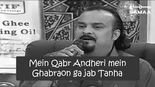 Amjad Sabri Shaheed Last Kalaam | SAMAA TV