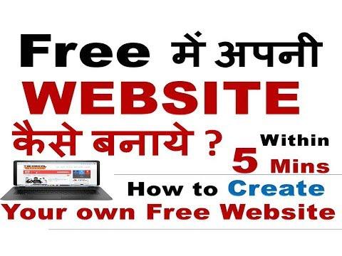 How to create your own free website like Technical Guruji (Hindi) | Free website kaise banaye?