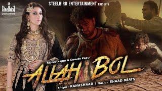 ALLAH BOL (Full Video) | Rajeev Kapur & Sweety Kapur | Steelbird Entertainment