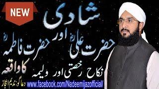 Hafiz imran aasi by shadi Hazrat ali aur hazrat fatima 2017