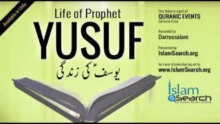 Events of Prophet Yusuf