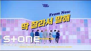 Download VERIVERY - 딱 잘라서 말해 (From Now) (Teaser) Video