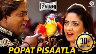 Popat Pisaatla - Shinma | Anand Shinde & Kavita Nikam | Ganesh Acharya & Gurleen Chopra
